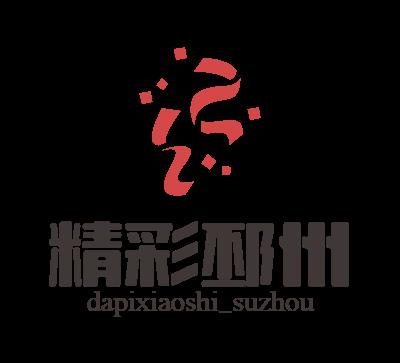 精彩邳州logo设计