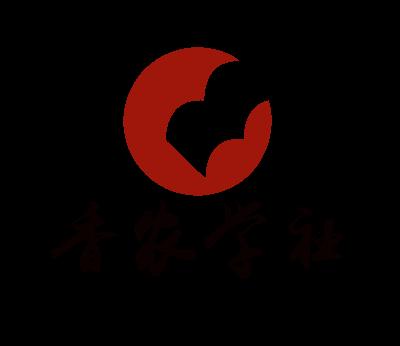 香农学社logo设计