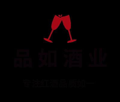 品 如 酒 业logo设计
