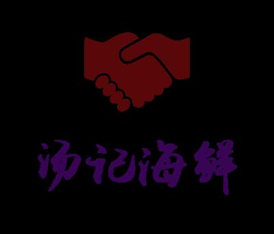 汤记海鲜logo设计