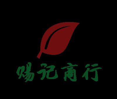 赐记商行logo设计