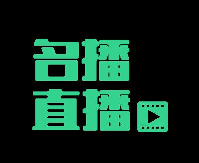 名播logo设计