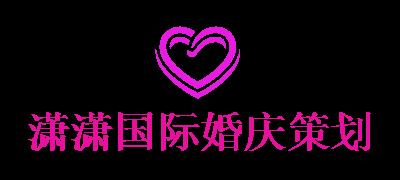 潇潇国际婚庆策划logo设计