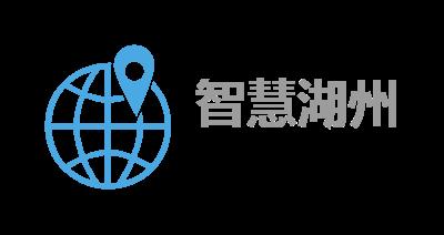 智慧湖州logo设计