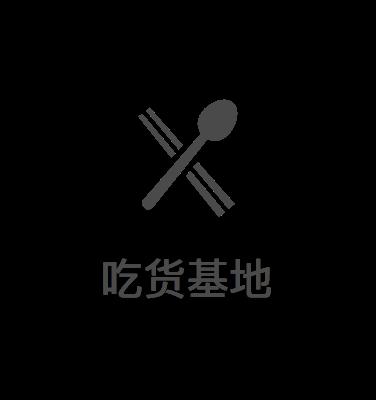 吃货基地logo设计