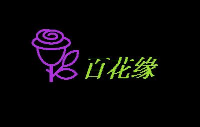 百花缘logo设计