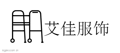 艾佳服饰logo设计