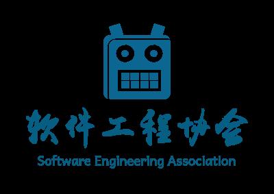 软件工程协会logo设计