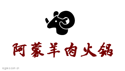 阿蒙羊肉火锅logo设计
