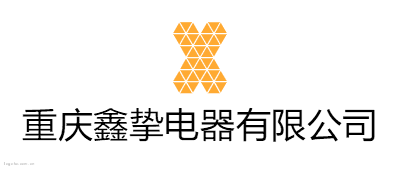 重庆鑫挚电器有限公司logo设计