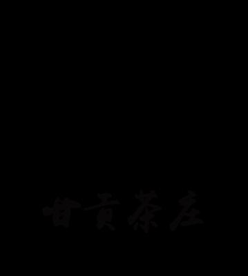 甘贡茶庄logo设计