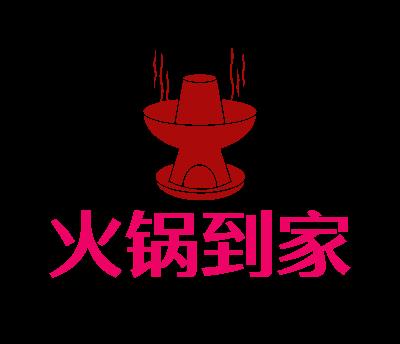 火锅到家logo设计