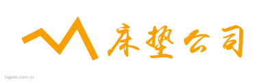 床垫公司logo设计