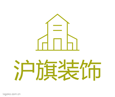 沪旗装饰logo设计