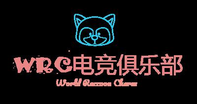 WRC电竞俱乐部logo设计