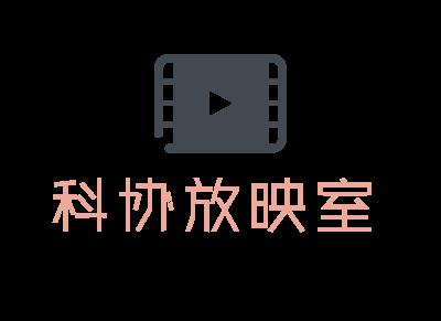 科协放映室logo设计