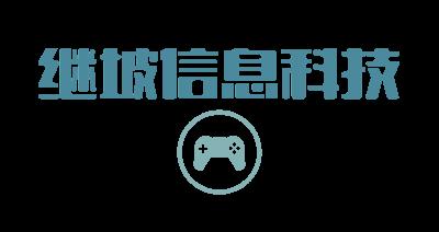 继坡信息科技logo设计