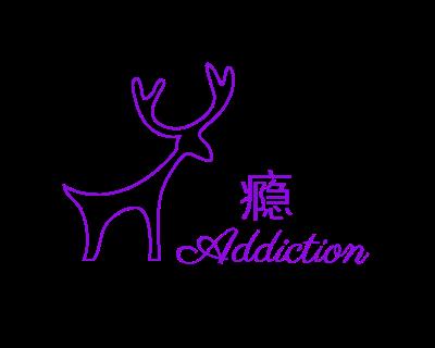 瘾logo设计