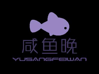 咸鱼晚logo设计