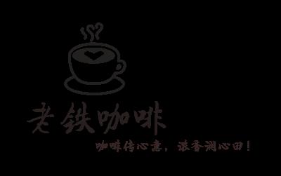 老铁咖啡logo设计