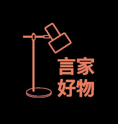 言家logo设计