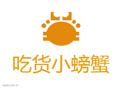 吃货小螃蟹logo设计