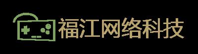 福江网络科技logo设计