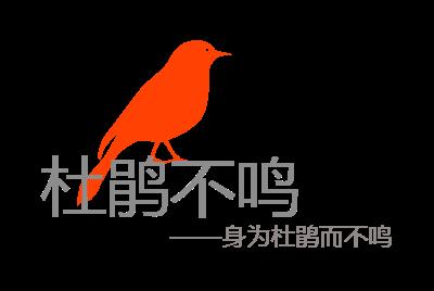 杜鹃不鸣logo设计