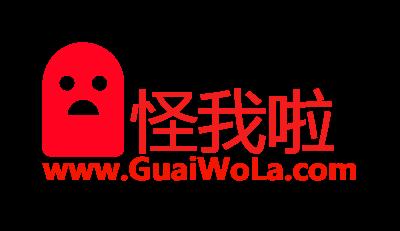 怪我啦logo设计