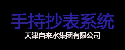手持抄表系统logo设计