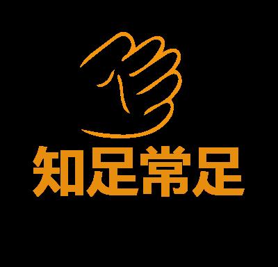知足常足logo设计