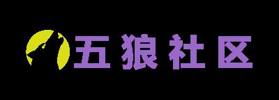 五 狼 社 区logo设计