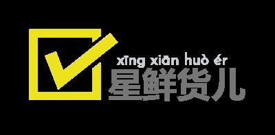 星鲜货儿logo设计