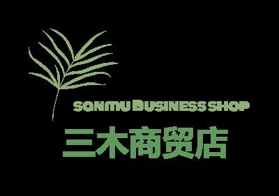 三木商贸店logo设计